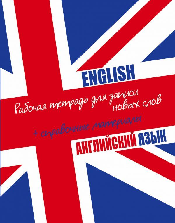 Английский язык. Рабочая тетрадь для записи новых слов + справочные материалы (флаг) .