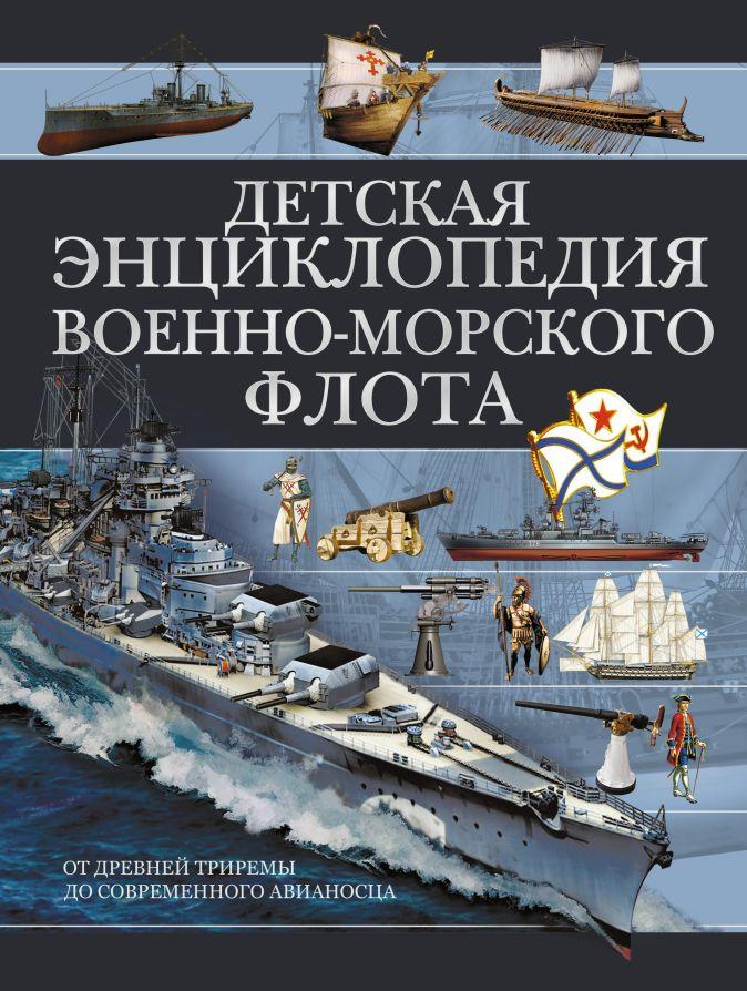 Детская энциклопедия Военно-морского флота Ликсо В.В.