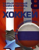 Мельников И.В. - Хоккей' обложка книги