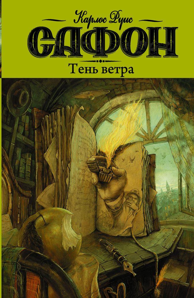 Карлос Руис Сафон - Тень ветра обложка книги