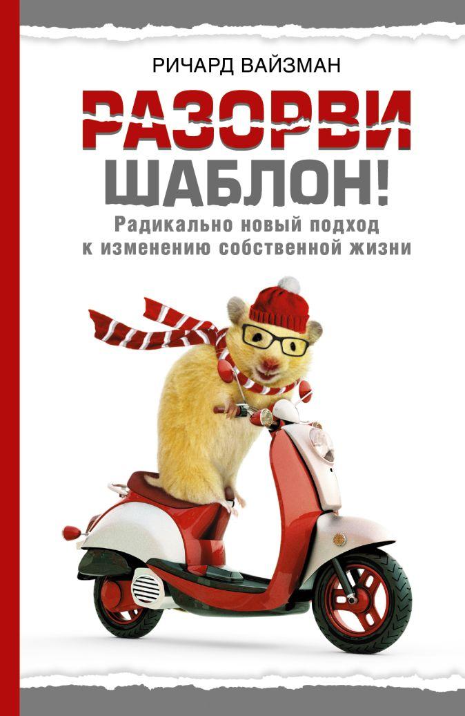Ричард Вайзман - Разорви шаблон! обложка книги