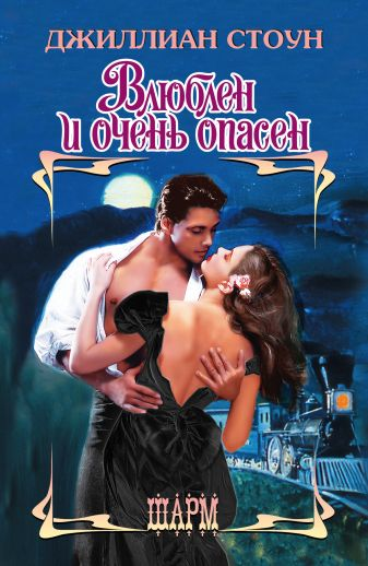 Стоун Д. - Влюблен и очень опасен обложка книги