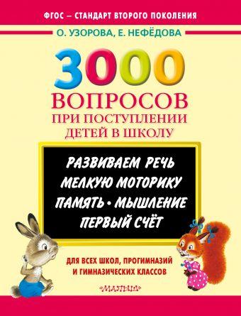 3000 вопросов при поступлении детей в школу Узорова О.В,