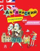 Английский в картинках для малышей