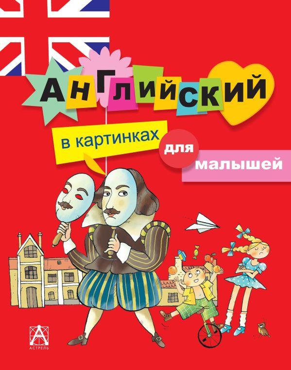 Английский в картинках для малышей .