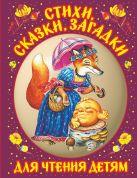 Барто А.Л. - Стихи, сказки, загадки для чтения детям' обложка книги
