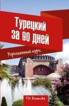 Белякова Т.Н. - Турецкий за 90 дней. Упрощенный курс' обложка книги