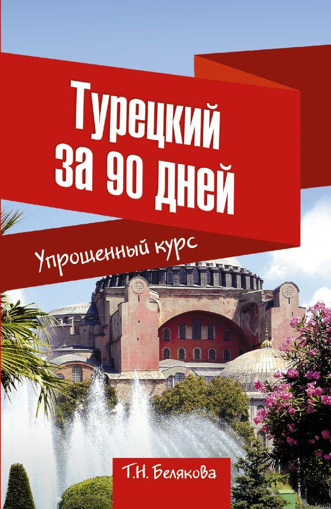 Белякова Т.Н. - Турецкий за 90 дней. Упрощенный курс обложка книги