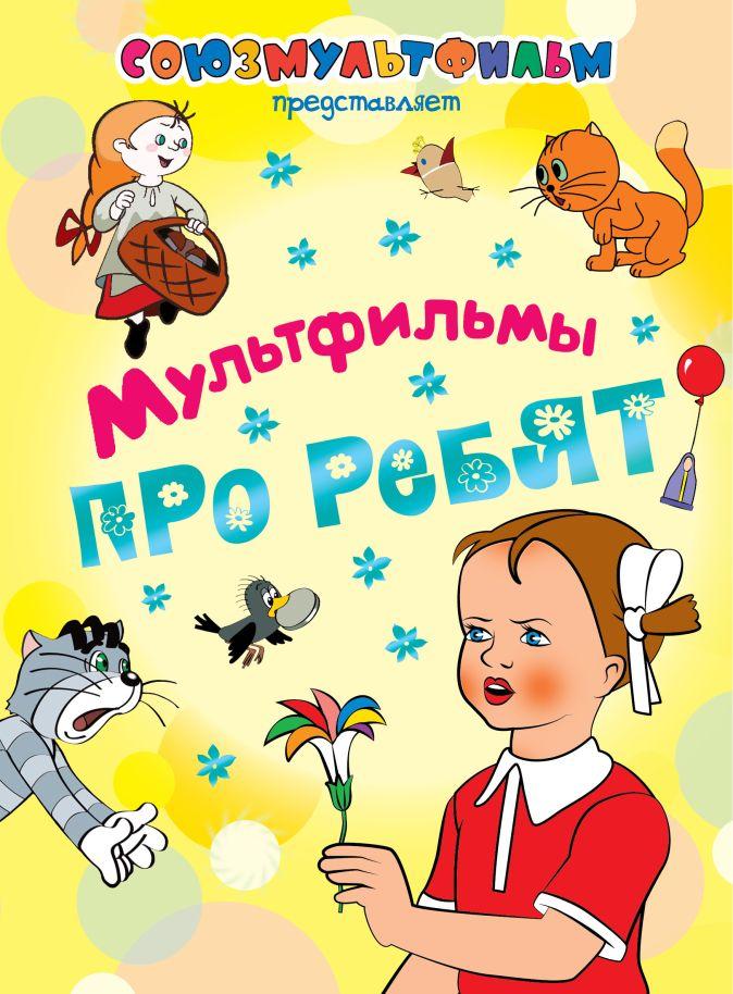 Эрдман Н.Р., Катаев В.П. - Мультфильмы про ребят обложка книги