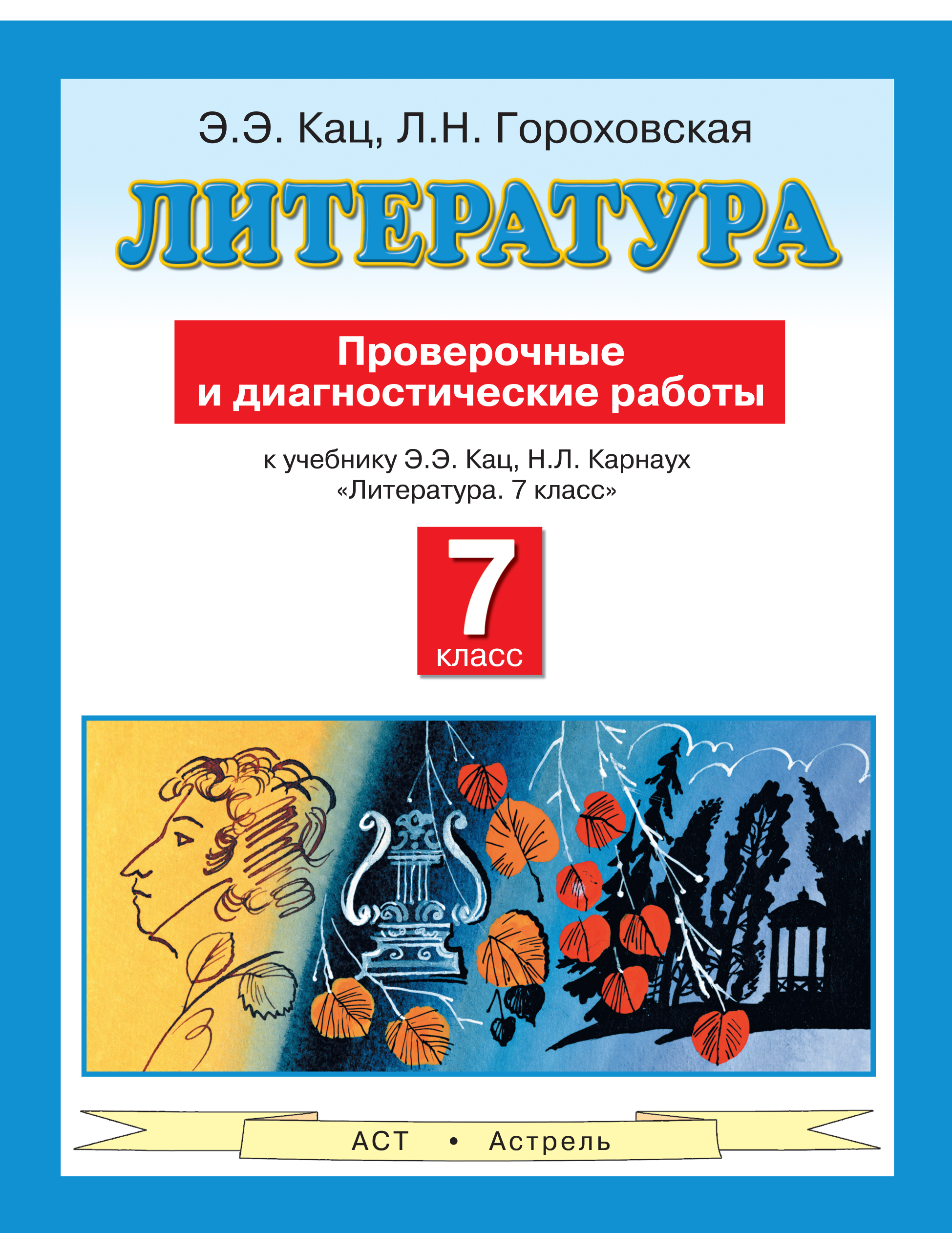 Гороховская Л.Н., Кац Э.Э. Литература. 7 класс. Проверочные и диагностические работы