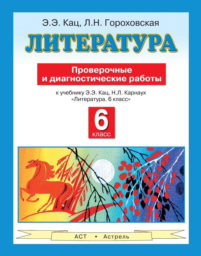 Гороховская Л.Н., Кац Э.Э. - Литература. 6 класс. Проверочные и диагностические работы обложка книги