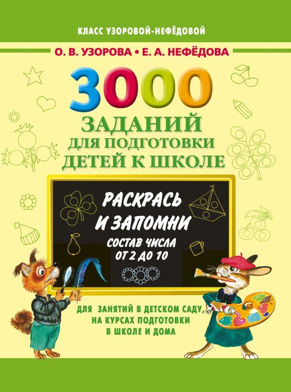 3000 заданий для подготовки детей к школе. Раскрась и запомни Узорова О.В.