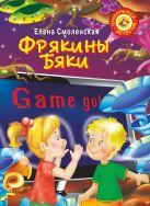 Смоленская Е.Э. - Фрякины бяки' обложка книги