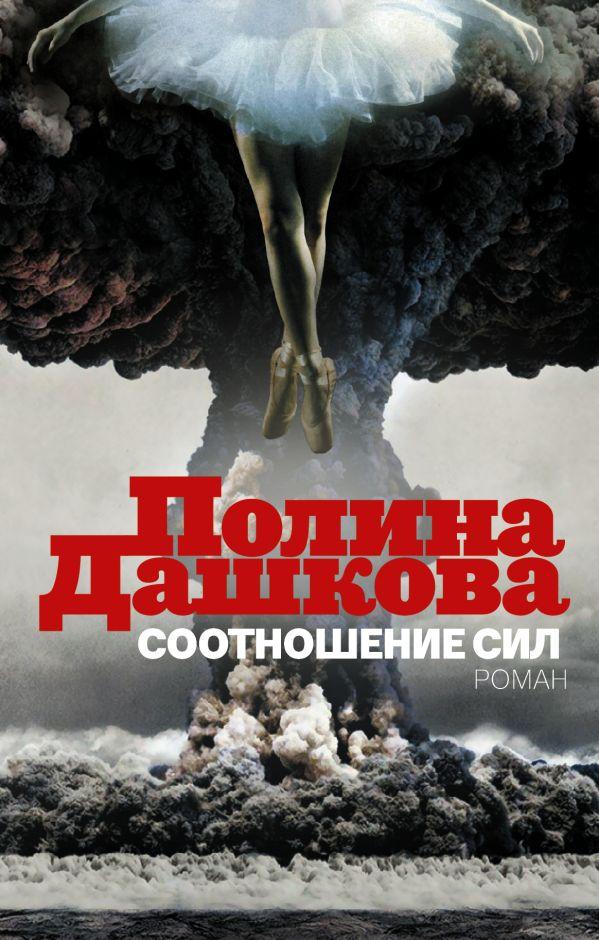 Соотношение сил Дашкова П.В.