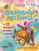 Быстрицкая Э. - Волшебная лестница, или 22 сказочные истории для детей' обложка книги