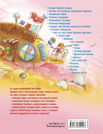 Волшебная лестница, или 22 сказочные истории для детей Быстрицкая Э.