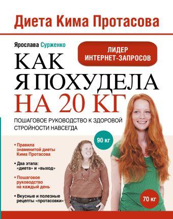 Диета Кима Протасова. Как я похудела на 20 кг Ярослава Сурженко