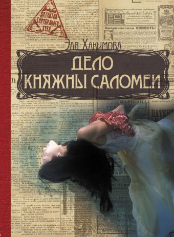 Дело княжны Саломеи Хакимова Эля