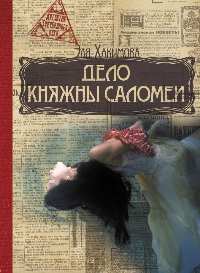Хакимова Эля - Дело княжны Саломеи обложка книги