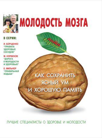 Костина И.В - Молодость мозга обложка книги
