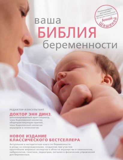 Ваша библия беременности - фото 1