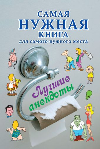 Самая нужная книга для самого нужного места. Лучшие анекдоты .