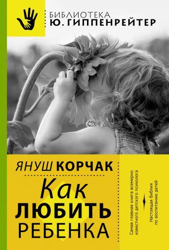 Как любить ребенка Януш Корчак