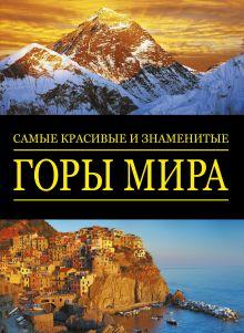 Самые красивые и знаменитые: Горы мира