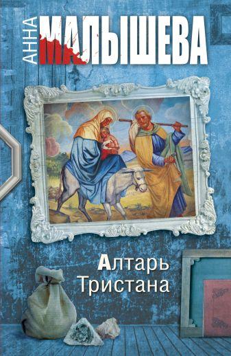 Анна Малышева - Алтарь Тристана обложка книги