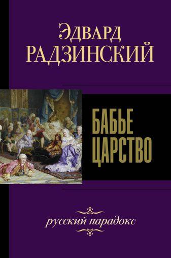 Радзинский Э.С. - Бабье царство. Русский парадокс обложка книги