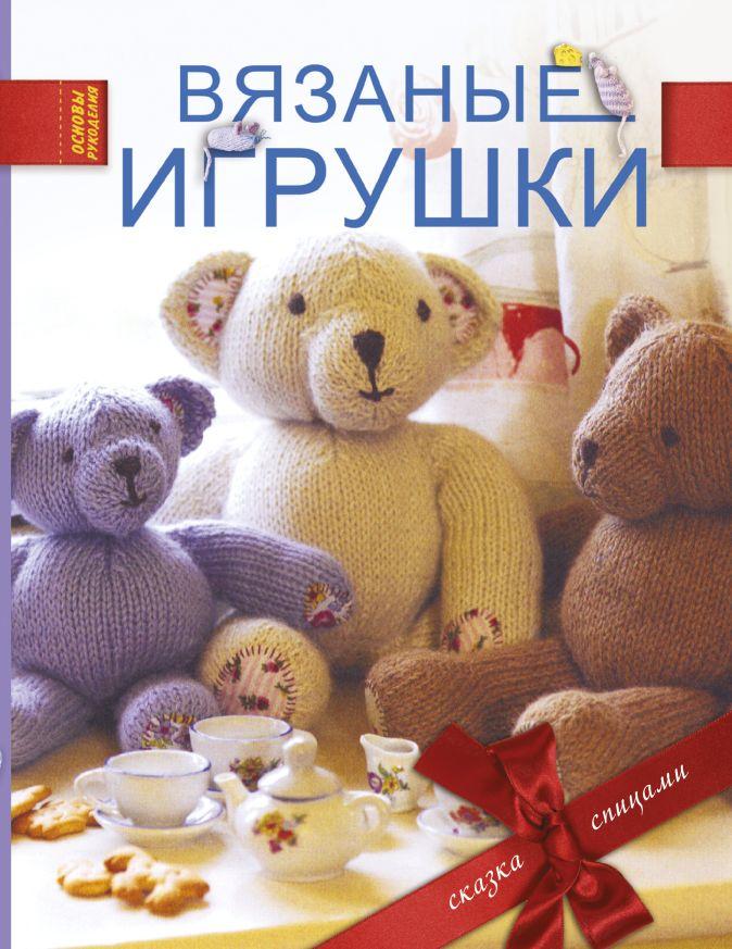 Лонг Л. - Вязаные игрушки обложка книги
