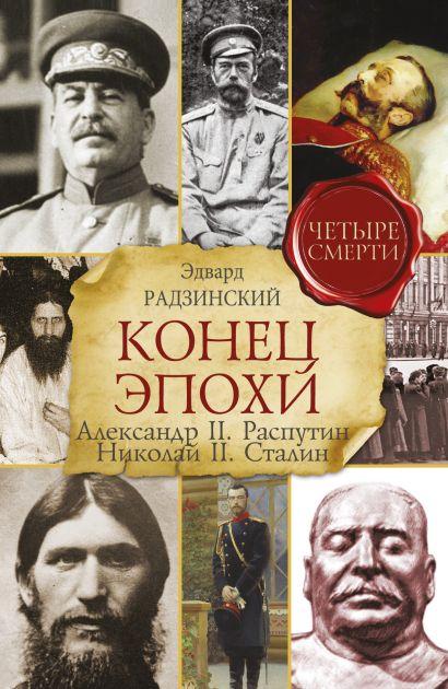 Конец эпохи. Александр II. Распутин. Николай II. Сталин - фото 1