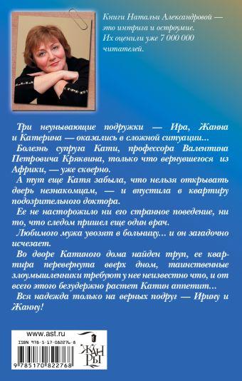Любовь к трем ананасам Александрова Наталья