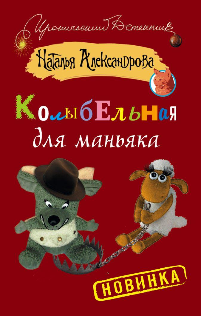Александрова Наталья - Колыбельная для маньяка обложка книги