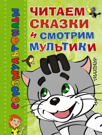 Успенский Э.Н. - Читаем сказки и смотрим мультики обложка книги