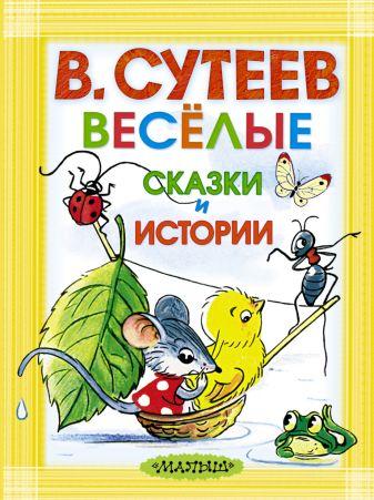 Сутеев В.Г. - Весёлые сказки и истории обложка книги