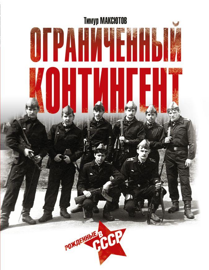 Ограниченный контингент. Рожденные в СССР Тимур Максютов
