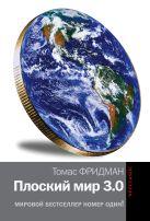 Фридман Т. - Плоский мир 3.0' обложка книги