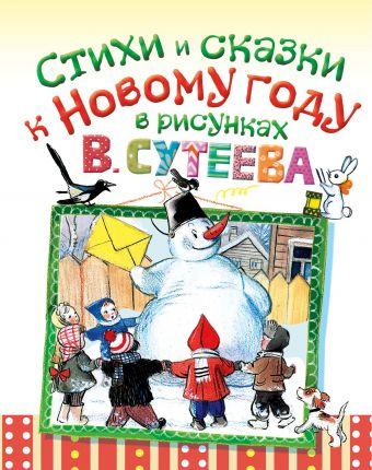 Стихи и сказки к Новому году в рисунках В. Сутеева Сутеев В.Г.