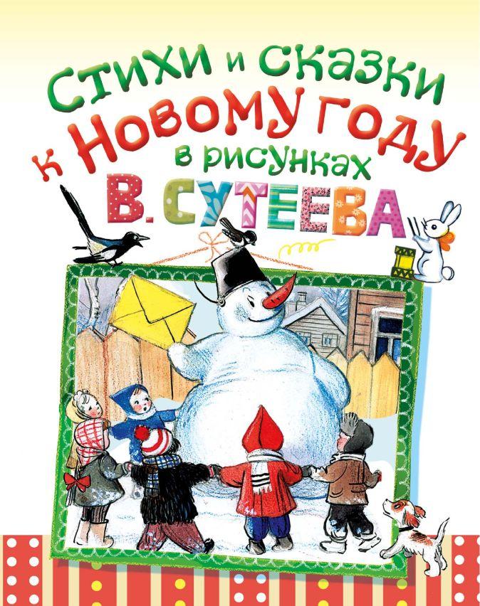 Сутеев В.Г. - Стихи и сказки к Новому году в рисунках В. Сутеева обложка книги