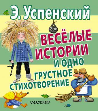 Весёлые истории и одно грустное стихотворение Успенский Э.Н.