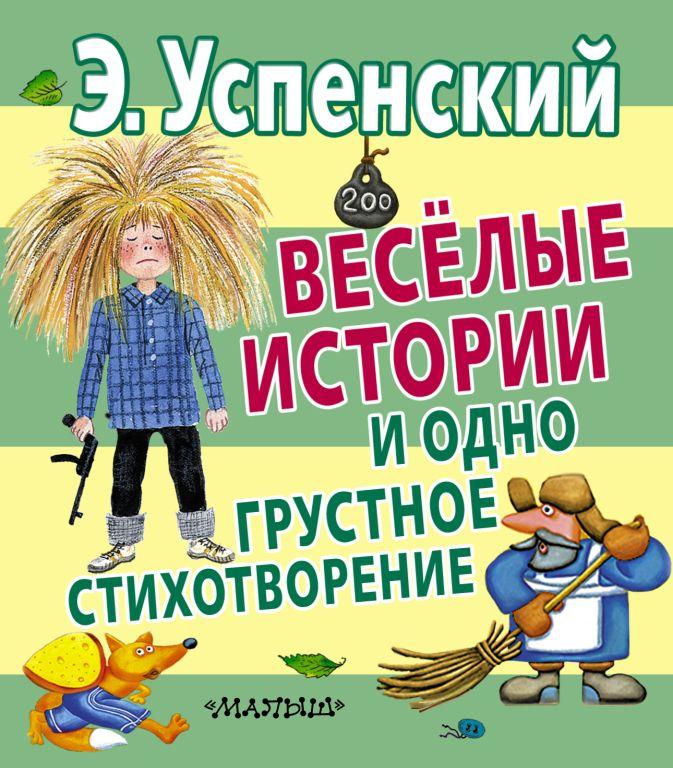 Весёлые истории и одно грустное стихотворение Э. Успенский