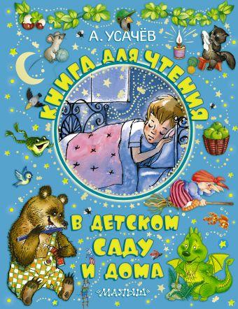 Книга для чтения в детском саду и дома Усачёв А.А.