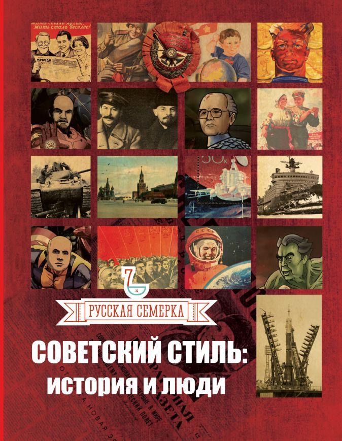 Советский стиль: история и люди Плешанов Алексей