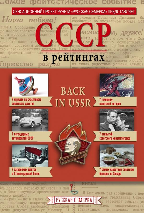 История СССР в рейтингах .