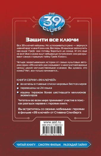 39 ключей книга 11. Восстание Весперов Рик Риордан
