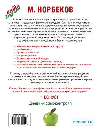Главные правила здоровой и счастливой жизни после 40 Норбеков М.С.