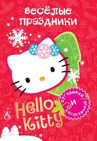 Hello Kitty. Весёлые праздники .