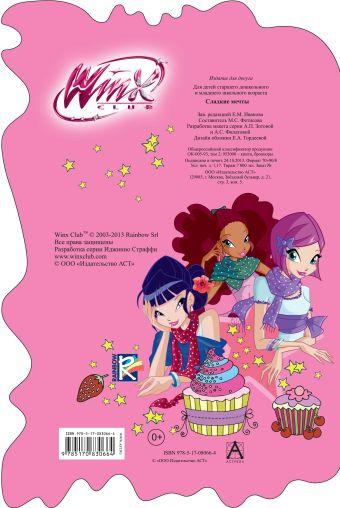 Winx Club. Сладкие мечты