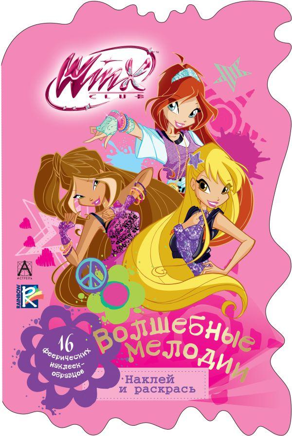 Winx Club. Волшебные мелодии Winx